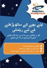 Reading Planet – [Urdu] Guide to Reading with your Child