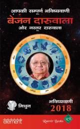 Aapki Sampurn Bhavishyavani 2018: Mithun