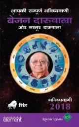 Aapki Sampurn Bhavishyavani 2018: Singh