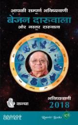 Aapki Sampurn Bhavishyavani 2018: Kanya
