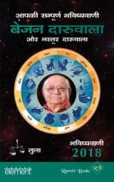 Aapki Sampurn Bhavishyavani 2018: Tula