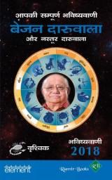 Aapki Sampurn Bhavishyavani 2018: Vrishchik