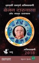 Aapki Sampurn Bhavishyavani 2018: Dhanu