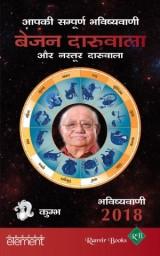 Aapki Sampurn Bhavishyavani 2018: Kumbh