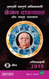 Aapki Sampurn Bhavishyavani 2018: Meen
