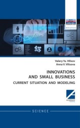 INNOVATIONS AND SMALL BUSINESS