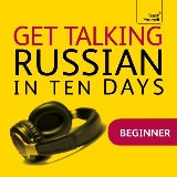 Get Talking Russian in Ten Days Beginner Audio Course