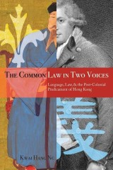 The Common Law in Two Voices