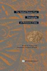 Deified Human Face Petroglyphs Of Prehistoric China, The