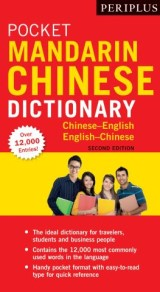 Periplus Pocket Mandarin Chinese Dictionary