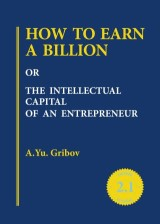 HOW TO EARN A BILLION OR THE INTELLECTUAL CAPITAL OF AN ENTREPRENEUR