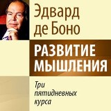 The 5-Day Course in Thinking [Russian Edition]
