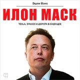 Elon Musk: Tesla, SpaceX, and the Quest for a Fantastic Future [Russian Edition]