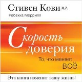 The SPEED of Trust: The One Thing that Changes Everything [Russian Edition]