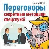 Conversation: Secret Techniques of Special Services [Russian Edition]