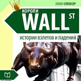 The Kings of Wall-Street. The Stories of Success and Failures [Russian Edition]
