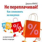 Do Not Overpay! How to Save Money on Purchases [Russian Edition]