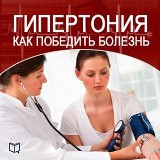 How to Beat Hypertension [Russian Edition]