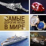 The Most Expensive Things in the World [Russian Edition]