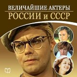 The Greatest Actors of Russia [Russian Edition]