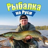 Fishing in Russia: All about Fish and Fishing Gear [Russian Edition]