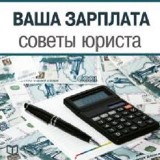 Your Salary - Legal Advice [Russian Edition]