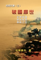 Po Quo Mi Shi (Collective Works of Songyanzhenjie III)