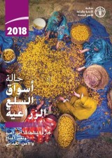 The State of Agricultural Commodity Markets 2018 (Arabic language)