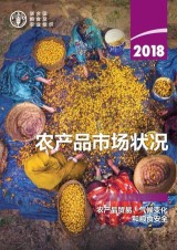 The State of Agricultural Commodity Markets 2018 (Chinese language)