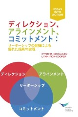 Direction, Alignment, Commitment: Achieving Better Results Through Leadership, First Edition (Japanese)