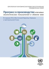 Progress in the Production and Sharing of Core Environmental Indicators in Countries of South-Eastern and Eastern Europe, Caucasus and Central Asia (Russian language)