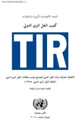 TIR Hanbook (Arabic language)