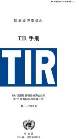TIR Hanbook (Chinese language)