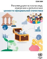 Recommendations for Promoting, Measuring and Communicating the Value of Official Statistics (Russian language)