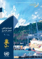 Review of Maritime Transport 2018 (Arabic language)