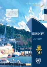 Review of Maritime Transport 2018 (Chinese language)