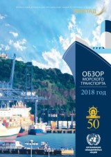 Review of Maritime Transport 2018 (Russian language)
