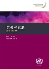 Trade and Development Report 2018 (Chinese language)
