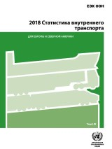 2018 Inland Transport Statistics for Europe and North America (Russian language)