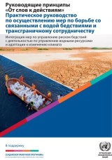 Words Into Action - Guidelines Implementation Guide for Addressing Water-Related Disasters and Transboundary Cooperation (Russian language)