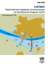 SIGNI - European Code for Signs and Signals on Inland Waterways (Russian language)
