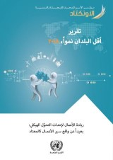 The Least Developed Countries Report 2018 (Arabic language)