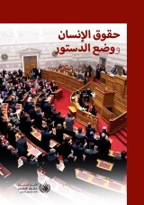 Human Rights and Constitution Making (Arabic language)