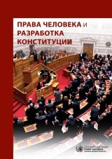 Human Rights and Constitution Making (Russian language)