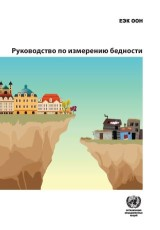 Guide on Poverty Measurement (Russian language)