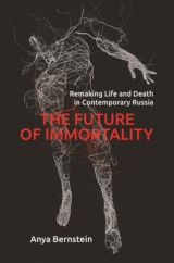 The Future of Immortality